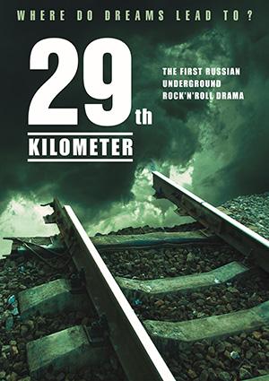 29 Kilometer